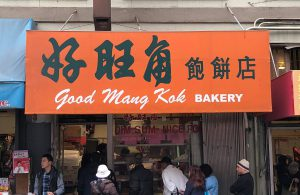 People wait in line to eat at Good Mong Kok Bakery in San Francisco